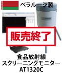 ATOMTEX アトムテックス AT1320C 関谷理化