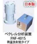 ベクレル分析装置 FNF-401S 関谷理化