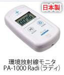 PA-1000 Radi(ラディ)