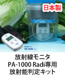 PA-1000 Radi(ラディ)専用 放射能判定キット PA-K