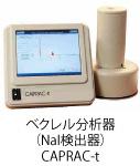 ベクレル分析装置 Caprac-t キャプラック-t 関谷理化