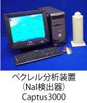 ベクレル分析装置 Captus3000 キャプタス3000 関谷理化